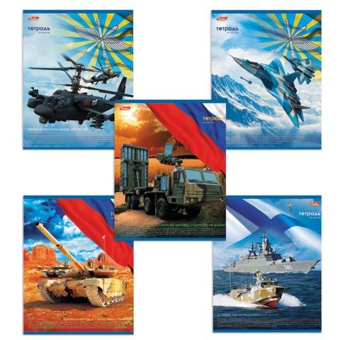 Тетрадь 48 л., HATBER, клетка, мелованная картонная обложка, «Российская армия»