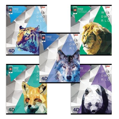 Тетрадь 48 л., HATBER, клетка, обложка мелованный картон, «живая» 4D-тетрадь, «Wild World» («Звери»), 48Т5В1