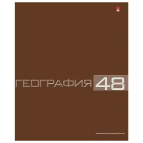 Тетрадь предметная «Альт», 48 л., конгрев, «Классика», ГЕОГРАФИЯ, клетка