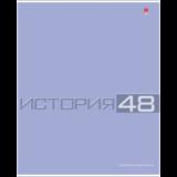 Тетрадь предметная «Альт», 48 л., конгрев, «Классика», ИСТОРИЯ, клетка