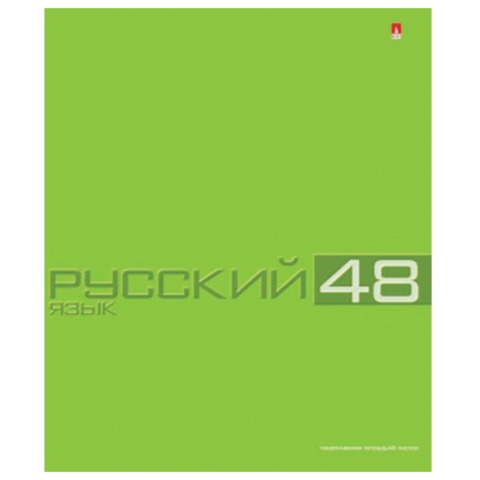 Тетрадь предметная «Альт», 48 л., конгрев, «Классика», РУССКИЙ ЯЗЫК, линия