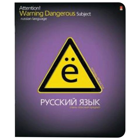 Тетрадь предметная «Альт», 48 л., конгрев, лак, «Опасный предмет», РУССКИЙ ЯЗЫК, линия,