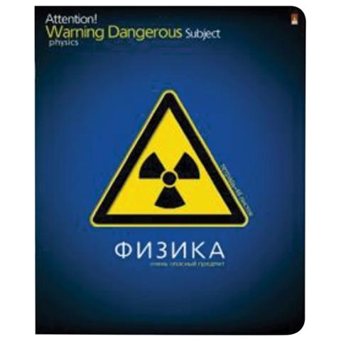 Тетрадь предметная «Альт», 48 л., конгрев, лак, «Опасный предмет», ФИЗИКА, клетка