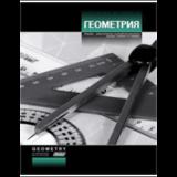 Тетрадь предметная HATBER, 48 л., выборочный лак, «Стильная», ГЕОМЕТРИЯ, клетка