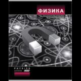 Тетрадь предметная HATBER, 48 л., выборочный лак, «Стильная», ФИЗИКА, клетка