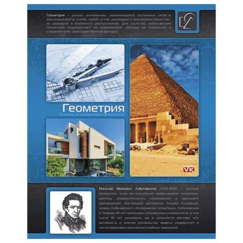 Тетрадь предметная HATBER VK, 48 л., мелованный картон, «Классика», ГЕОМЕТРИЯ, клетка