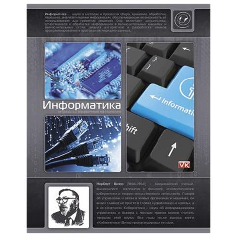 Тетрадь предметная HATBER VK, 48 л., мелованный картон, «Классика», ИНФОРМАТИКА, клетка