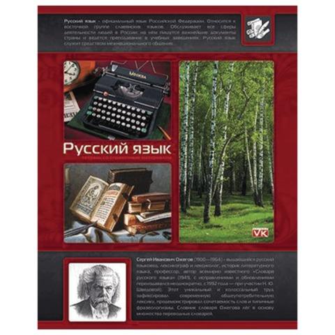 Тетрадь предметная HATBER VK, 48 л., мелованный картон, «Классика», РУССКИЙ ЯЗЫК, линия