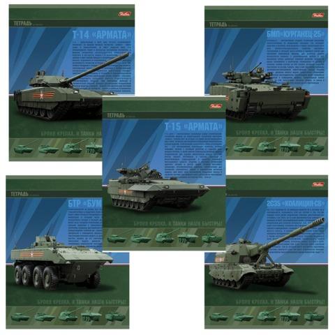 Тетрадь 48 л., HATBER, клетка, обложка мелованный картон, «Танковые войска России»