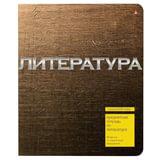 Тетрадь предметная, АЛЬТ, 48 л., конгрев, лак, «Металлографика», ЛИТЕРАТУРА, линия