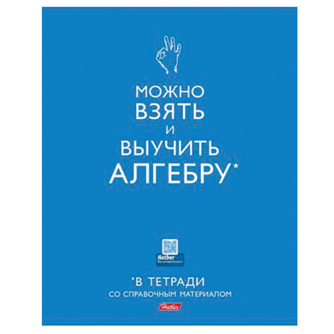 """Тетрадь предметная, HATBER, 40 л., мелованный картон, """"В тетради"""", АЛГЕБРА, клетка, 40Т5Вd1 16209"""