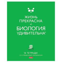 Тетрадь предметная, HATBER, 40 л., мелованный картон, «В тетради», БИОЛОГИЯ, клетка, 40Т5Вd1 16213