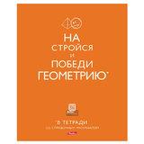 Тетрадь предметная, HATBER, 40 л., мелованный картон, «В тетради», ГЕОМЕТРИЯ, клетка, 40Т5Вd1 16210