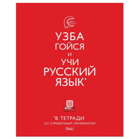 """Тетрадь предметная, HATBER, 40 л., мелованный картон, """"В тетради"""", РУССКИЙ ЯЗЫК, линия, 40Т5Вd2 16217"""