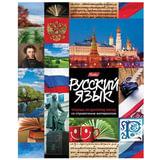 Тетрадь предметная, HATBER, 46 л., мелованный картон, «Мир знаний», РУССКИЙ ЯЗЫК, линия