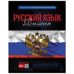 Тетрадь предметная, HATBER VK, 48 л., мелованный картон, «Classic», РУССКИЙ ЯЗЫК, линия, 48Т5Cd2 15849