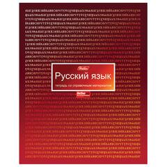 Тетрадь предметная МАТРИЦА 46 л., металлизированный картон, РУССКИЙ ЯЗЫК, линия, HATBER, 46Т5мтВd2 17719