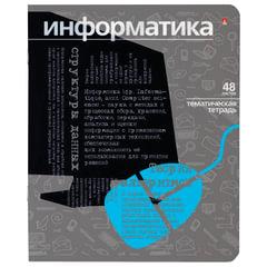 Тетрадь предметная СИЛУЭТ, 48 л., выборочный лак, ИНФОРМАТИКА, клетка, АЛЬТ