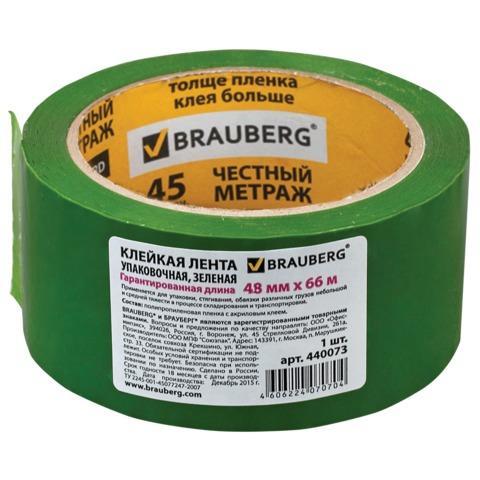 Клейкая лента 48 мм х 66 м, упаковочная, BRAUBERG (БРАУБЕРГ) ЗЕЛЕНАЯ, гарантированная длина, 45 мкм