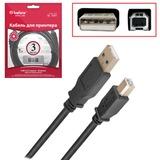 Кабель USB 2.0 AM-BM, 3 м, BELSIS, для подключения принтеров, МФУ и периферии