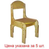 Стулья детские «Крепыш», комплект 5 шт. (330×330×620 мм), регулируемые, рост 0-3 (85-145 см)