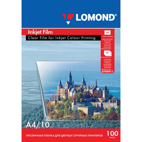 Пленка LOMOND для цветных струйных принтеров, 10 шт., А4, 100 мкм
