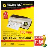 ������-��������� ��� ������������� BRAUBERG (��������), �������� 100 ��., ��� ������� �4, 100 ���