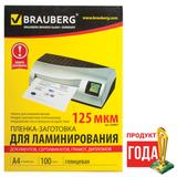 ������-��������� ��� ������������� BRAUBERG (��������), �������� 100 ��., ��� ������� �4, 125 ���