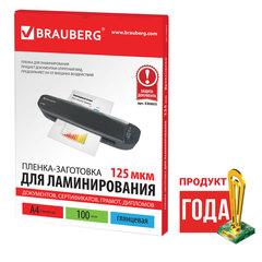 Пленки-заготовки для ламинирования BRAUBERG, комплект 100 шт., для формата А4, 125 мкм