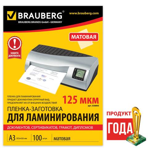 Пленки-заготовки для ламинирования BRAUBERG, комплект 100 шт., для формата А3, 125 мкм, матовые