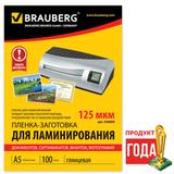 Пленки-заготовки для ламинирования BRAUBERG (БРАУБЕРГ), комплект 100 шт., для формата А5, 125 мкм