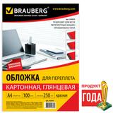 Обложки для переплета BRAUBERG (БРАУБЕРГ), комплект 100 шт., глянцевые, А4, картон 250 г/<wbr/>м<sup>2</sup>, красные