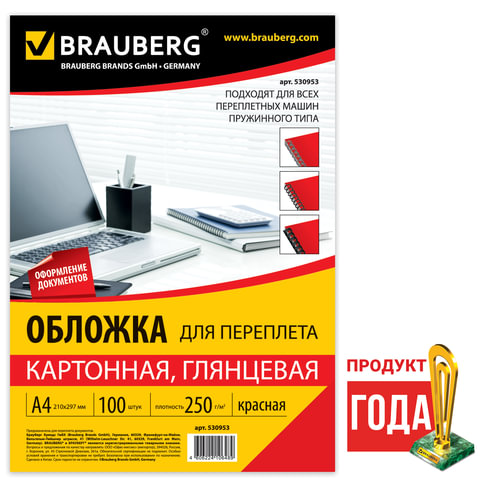 Обложки для переплета BRAUBERG, комплект 100 шт., глянцевые, А4, картон 250 г/м2, красные