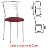 Стулья для столовых, кафе, дома «Marco», комплект 2 шт., хромированный каркас, кожзам бордовый