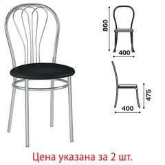 Стулья для столовых, кафе, дома «Venus», комплект 2 шт., хромированный каркас, кожзам черный