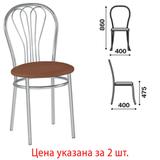 Стулья для столовых, кафе, дома «Venus», комплект 2 шт., хромированный каркас, кожзам коричневый