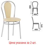 Стулья для столовых, кафе, дома «Florino», комплект 2 шт., хромированный каркас, кожзам бежевый
