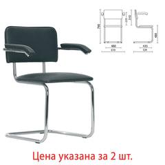Стулья для персонала и посетителей «Sylwia ARM», комплект 2 шт., хром, кожзам черный