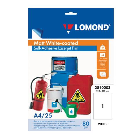 Пленка LOMOND для черно-белых и цветных лазерных принтеров, самоклеящаяся, белая, 80 мкм, А4, 25 шт.
