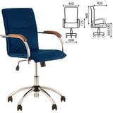 Кресло оператора «Samba GTP», деревянные накладки, хром, кожзам, синий