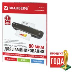 Пленки-заготовки для ламинирования BRAUBERG, комплект 100 шт., для формата А4, 80 мкм