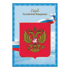 Плакат с государственной символикой «Герб РФ», А4, мелованный картон, фольга, BRAUBERG