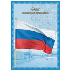 Плакат с государственной символикой «Флаг РФ», А4, мелованный картон, фольга, BRAUBERG