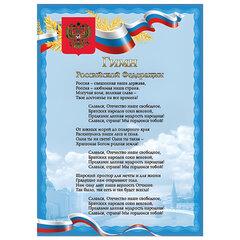 Плакат с государственной символикой «Гимн РФ», А4, мелованный картон, фольга, BRAUBERG