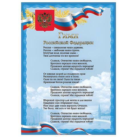 Плакат с государственной символикой «Гимн РФ», А4, мелованный картон, фольга, BRAUBERG (БРАУБЕРГ)