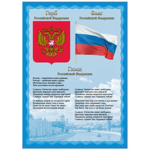 Плакат с государственной символикой «Гимн, герб, флаг», А4, мелованный картон, BRAUBERG (БРАУБЕРГ)