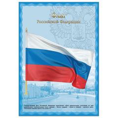 Плакат с государственной символикой «Флаг РФ», А3, мелованный картон, фольга, BRAUBERG
