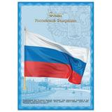 Плакат с государственной символикой «Флаг РФ», А3, мелованный картон, фольга, BRAUBERG (БРАУБЕРГ)