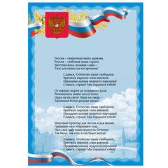 Плакат с государственной символикой «Гимн РФ», А3, мелованный картон, фольга, BRAUBERG