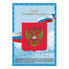 Плакат с государственной символикой «Герб РФ», А3, мелованный картон, фольга, BRAUBERG